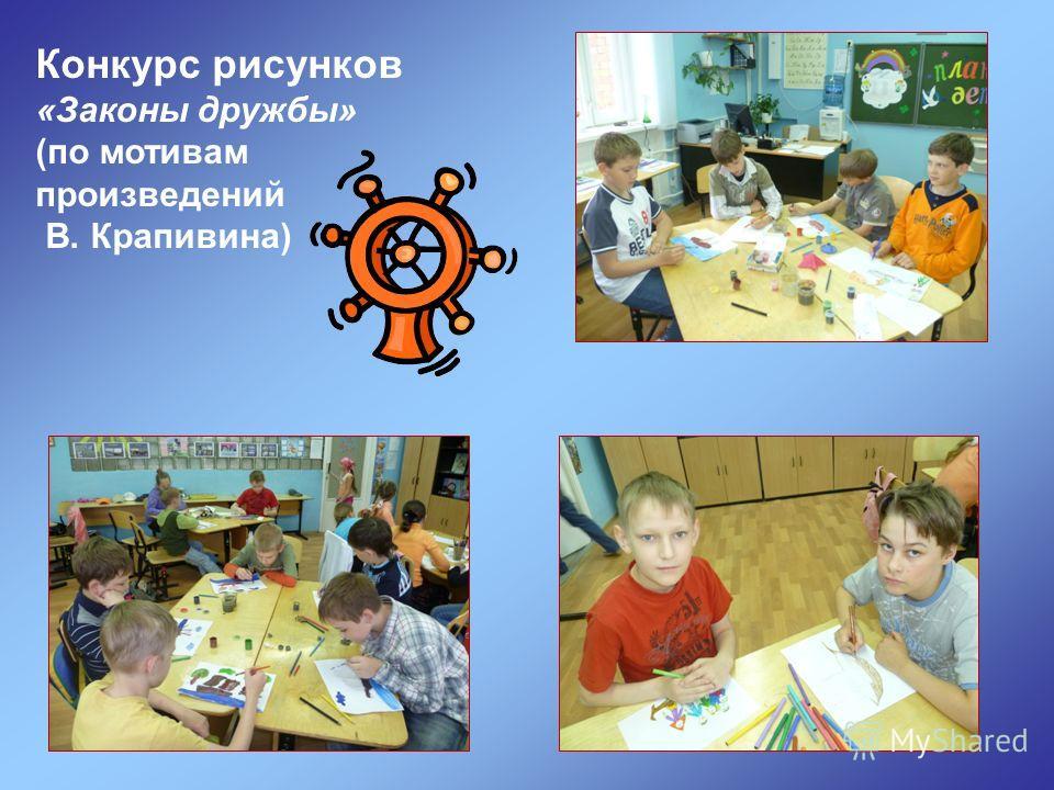 Конкурс рисунков «Законы дружбы» (по мотивам произведений В. Крапивина)