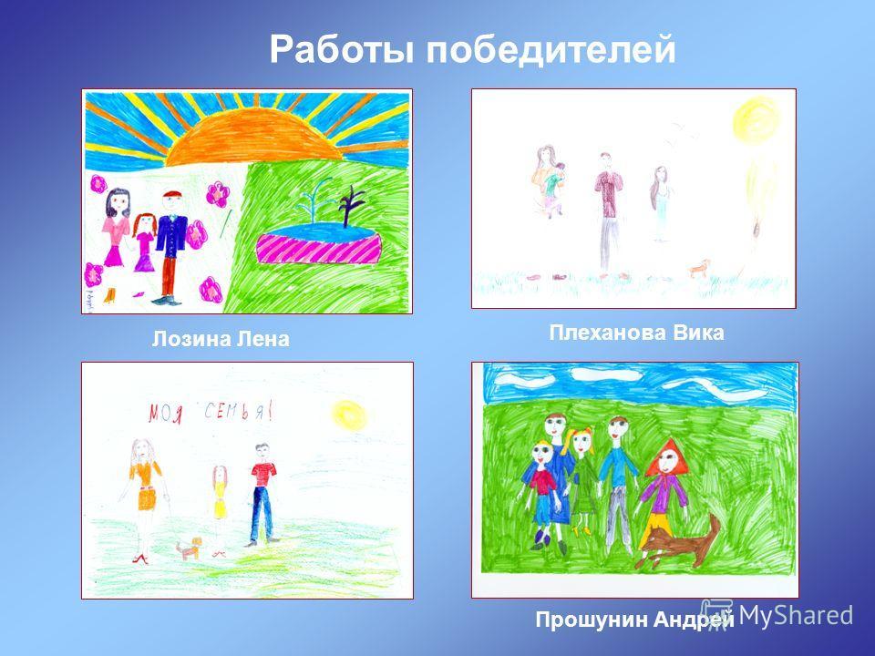 Работы победителей Лозина Лена Плеханова Вика Прошунин Андрей
