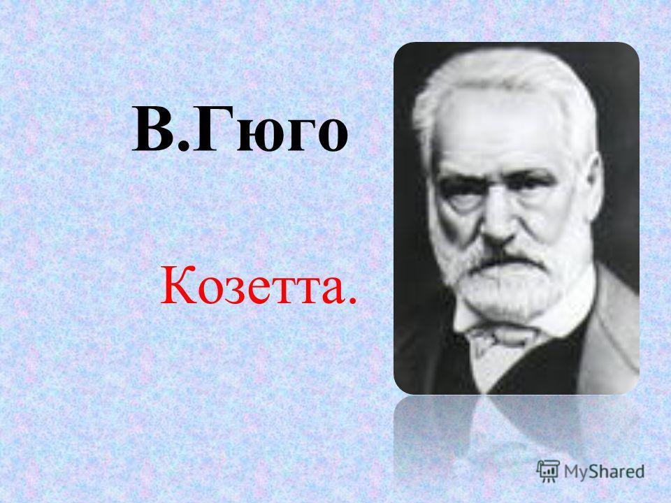 В.Гюго Козетта.