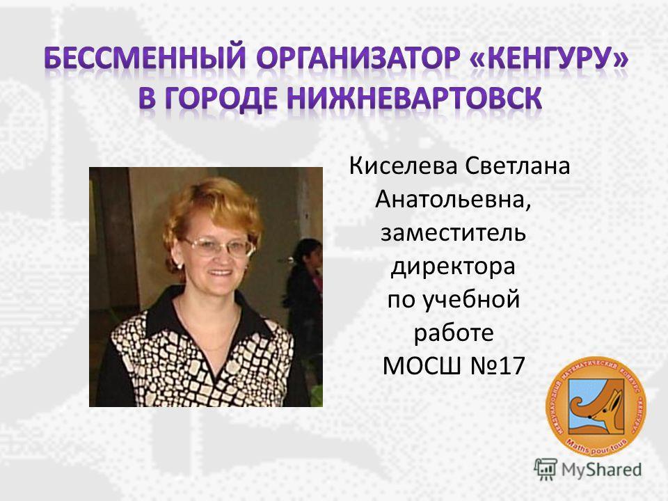 Киселева Светлана Анатольевна, заместитель директора по учебной работе МОСШ 17