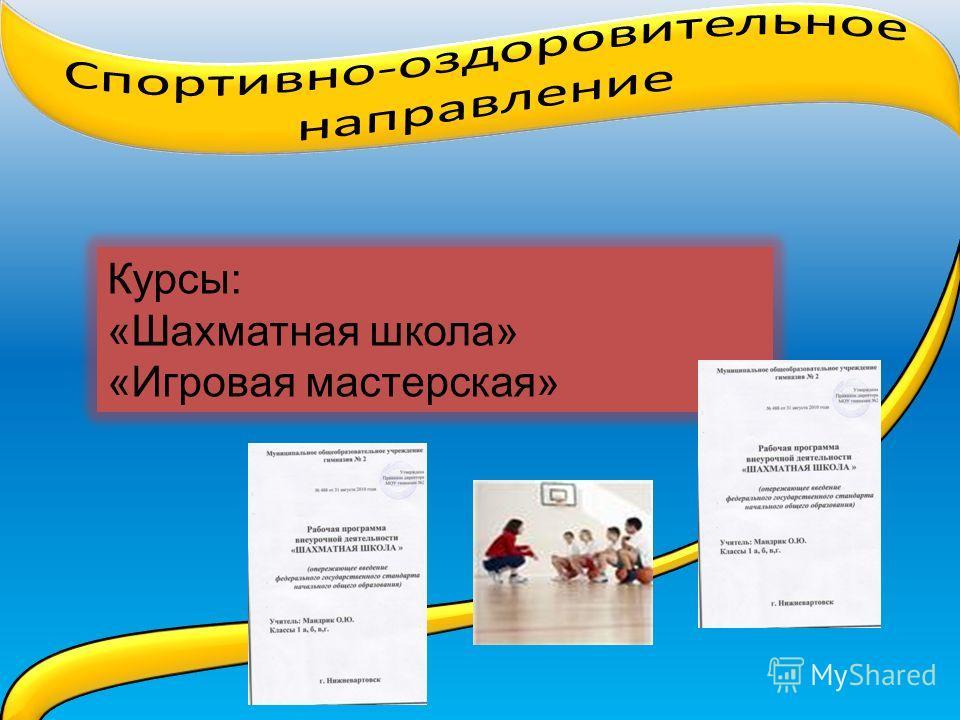 Курсы: «Шахматная школа» «Игровая мастерская»