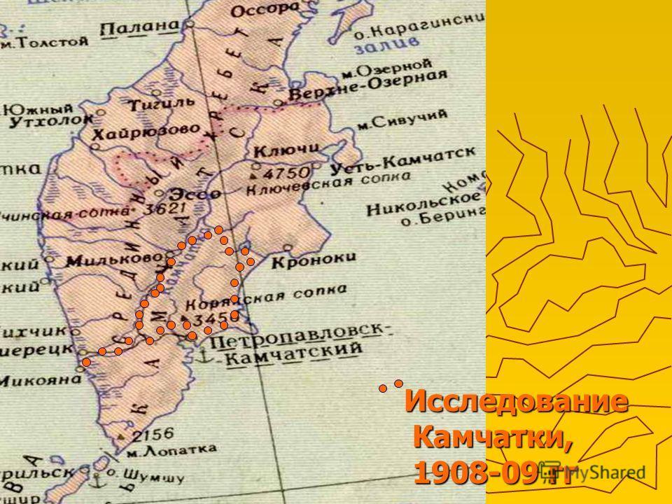 Исследование Исследование Камчатки, Камчатки, 1908-09 гг 1908-09 гг