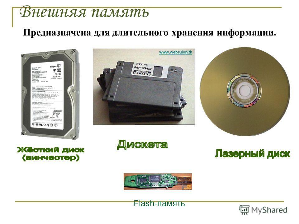 Внешняя память Предназначена для длительного хранения информации. Flash-память