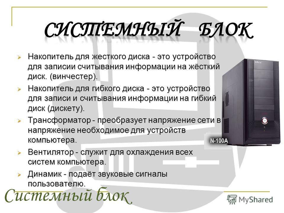 Системный блок Накопитель для жесткого диска - это устройство для записии считывания информации на жёсткий диск. (винчестер). Накопитель для жесткого диска - это устройство для записии считывания информации на жёсткий диск. (винчестер). Накопитель дл