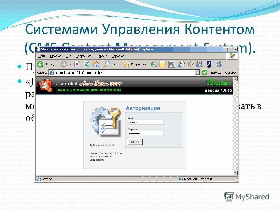 Системами Управления Контентом (CMS Content Management System). Пример одной из СMS – программа Joomla «Joomla!» система с открытым кодом, распространяется по лицензии GPL, то есть ее можно свободно использовать и модифицировать в образовательном учр