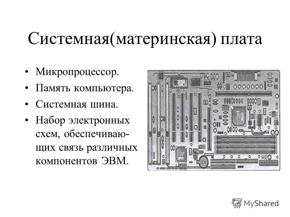 Набор электронных схем