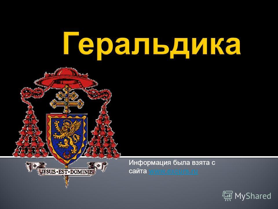 Информация была взята с сайта www.excurs.ruwww.excurs.ru
