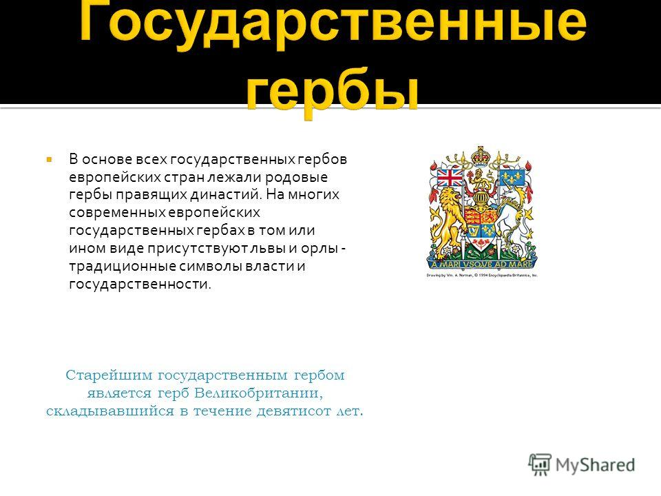 В основе всех государственных гербов европейских стран лежали родовые гербы правящих династий. На многих современных европейских государственных гербах в том или ином виде присутствуют львы и орлы - традиционные символы власти и государственности. Ст