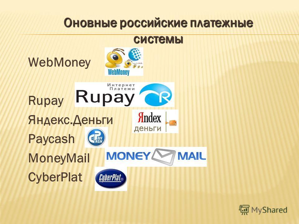 WebMoney Rupay Яндекс.Деньги Paycash MoneyMail CyberPlat Оновные российские платежные системы