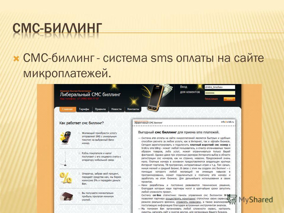 СМС-биллинг - система sms оплаты на сайте микроплатежей.