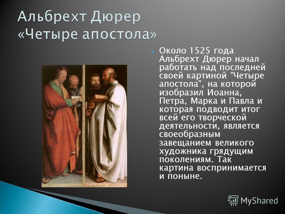 Около 1525 года Альбрехт Дюрер начал работать над последней своей картиной