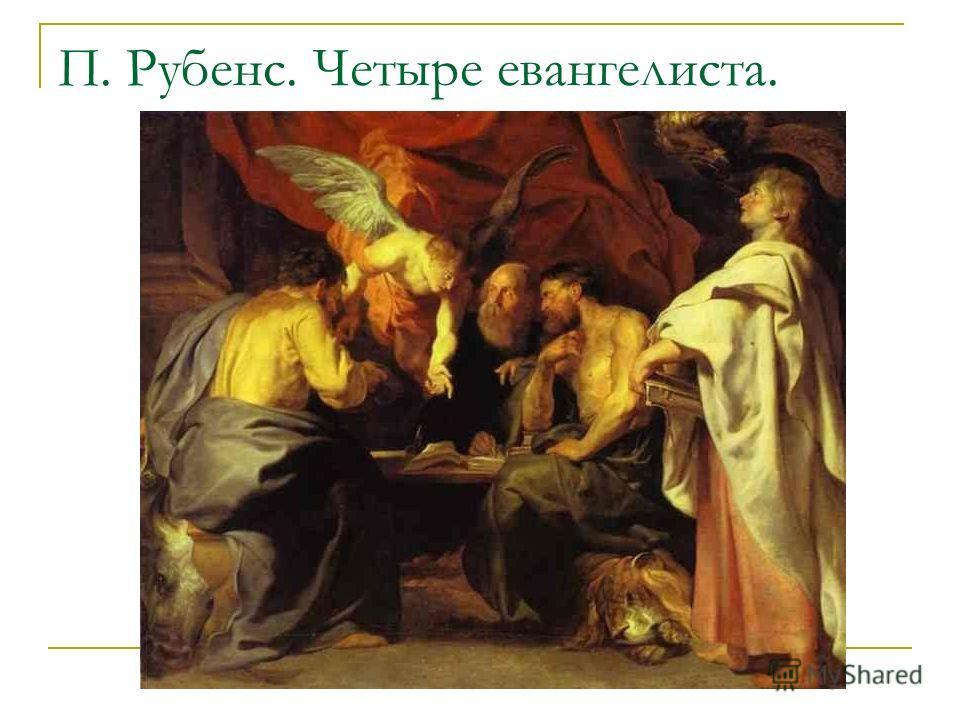 П. Рубенс. Четыре евангелиста.