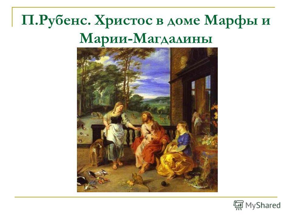 П.Рубенс. Христос в доме Марфы и Марии-Магдалины