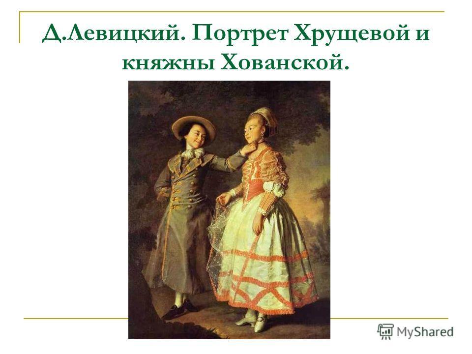 Д.Левицкий. Портрет Хрущевой и княжны Хованской.