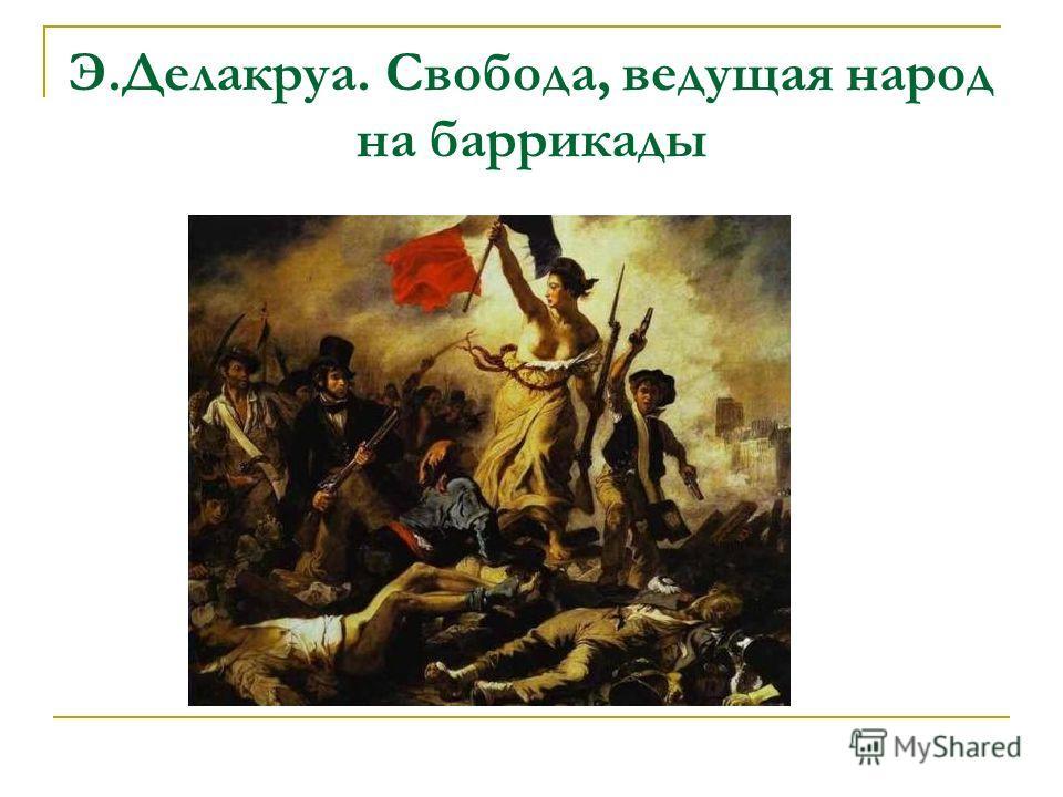 Э.Делакруа. Свобода, ведущая народ на баррикады