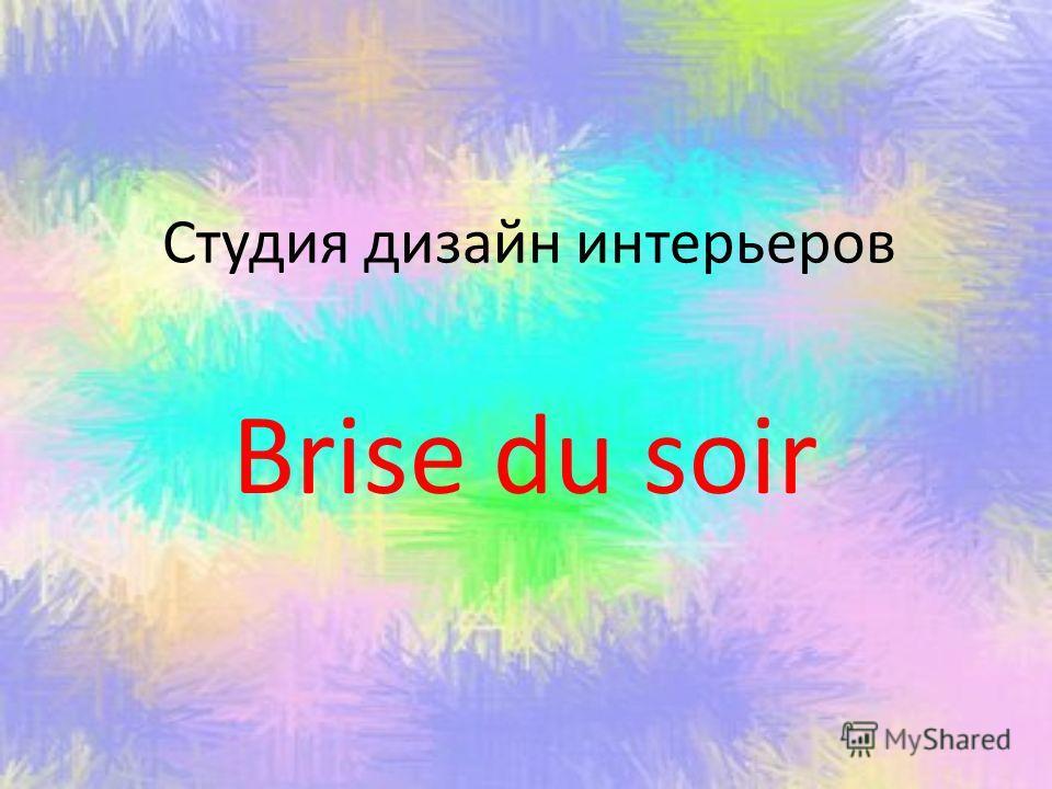 Студия дизайн интерьеров Brise du soir