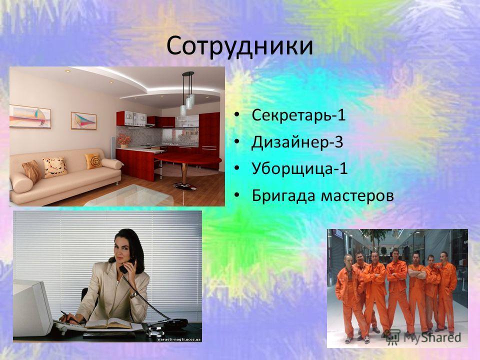 Сотрудники Секретарь-1 Дизайнер-3 Уборщица-1 Бригада мастеров