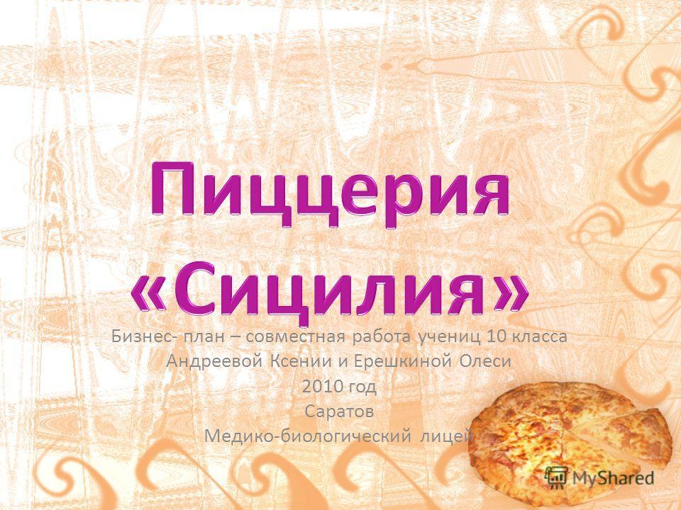 Бизнес- план – совместная работа учениц 10 класса Андреевой Ксении и Ерешкиной Олеси 2010 год Саратов Медико-биологический лицей