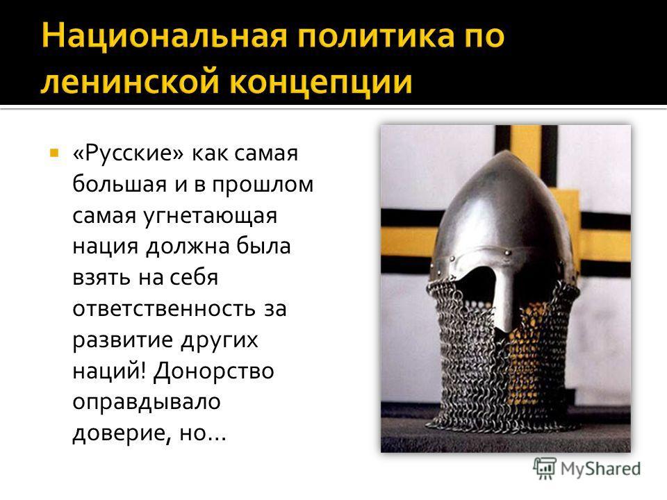 «Русские» как самая большая и в прошлом самая угнетающая нация должна была взять на себя ответственность за развитие других наций! Донорство оправдывало доверие, но…