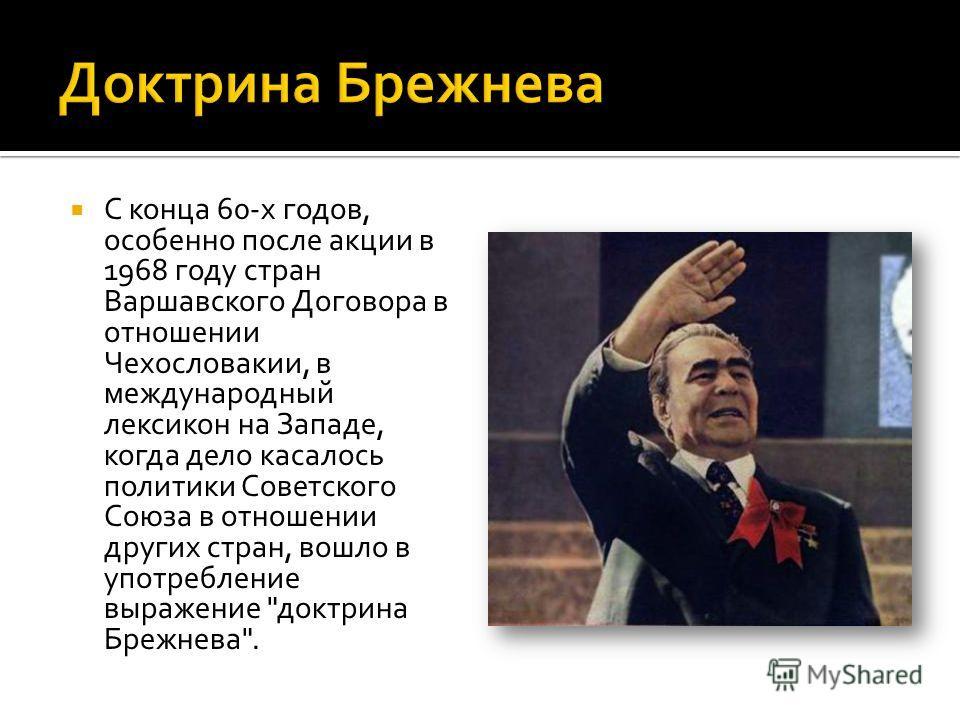 С конца 60-х годов, особенно после акции в 1968 году стран Варшавского Договора в отношении Чехословакии, в международный лексикон на Западе, когда дело касалось политики Советского Союза в отношении других стран, вошло в употребление выражение