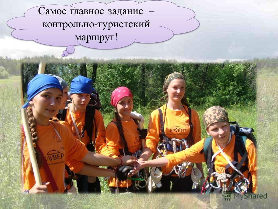 Самое главное задание – контрольно-туристский маршрут!