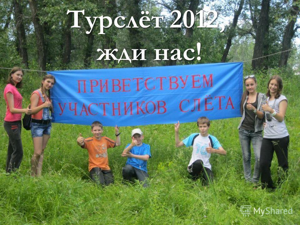 Турслёт 2012, жди нас!