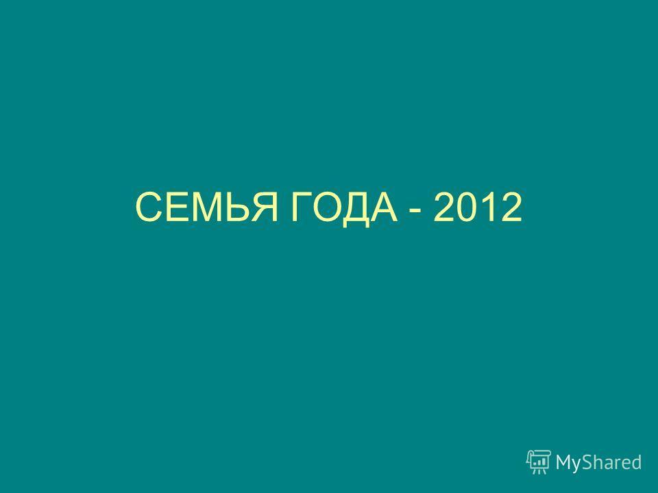 СЕМЬЯ ГОДА - 2012