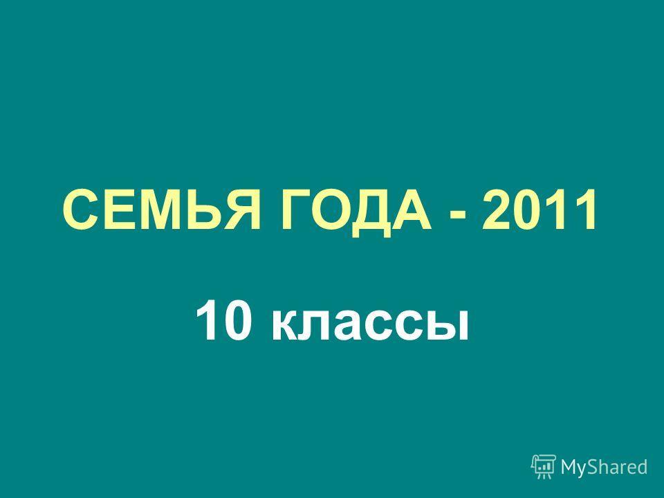 СЕМЬЯ ГОДА - 2011 10 классы