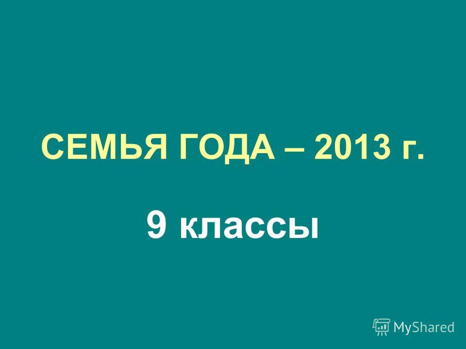 СЕМЬЯ ГОДА – 2013 г. 9 классы