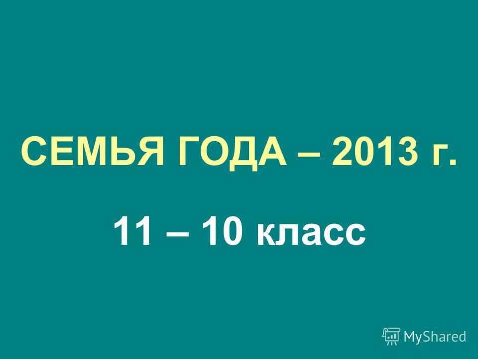 СЕМЬЯ ГОДА – 2013 г. 11 – 10 класс