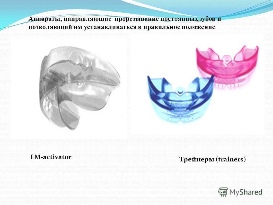 LM-activator Трейнеры (trainers) Аппараты, направляющие прорезывание постоянных зубов и позволяющий им устанавливаться в правильное положение