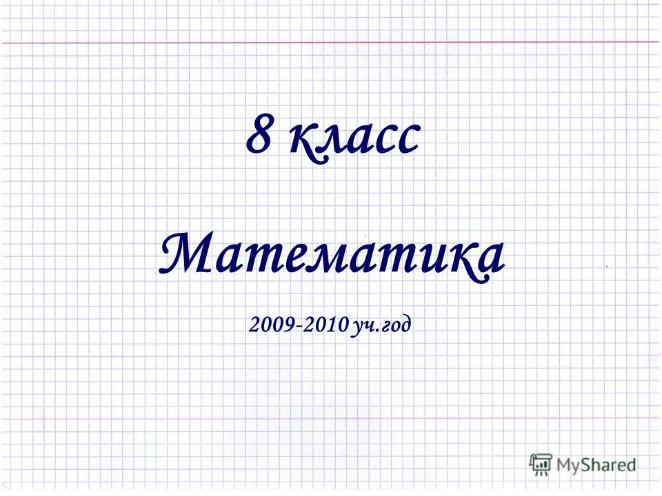 8 класс Математика 2009-2010 уч.год