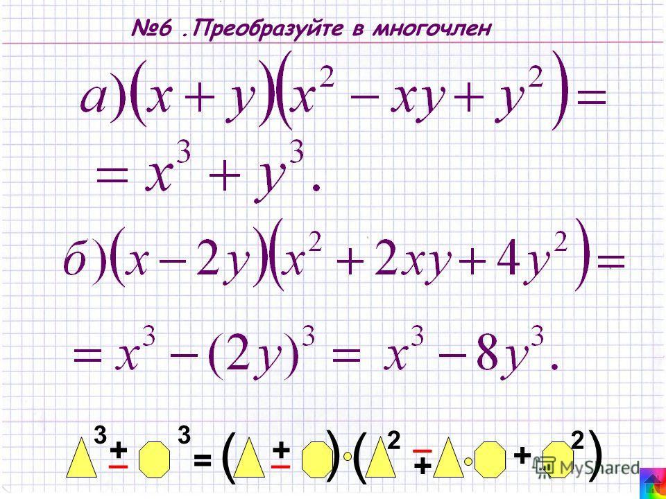 6.Преобразуйте в многочлен + _ +_ = + ( 3 ( 3 _ 22 + ( (