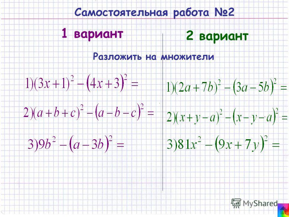 Самостоятельная работа 2 1 вариант 2 вариант Разложить на множители