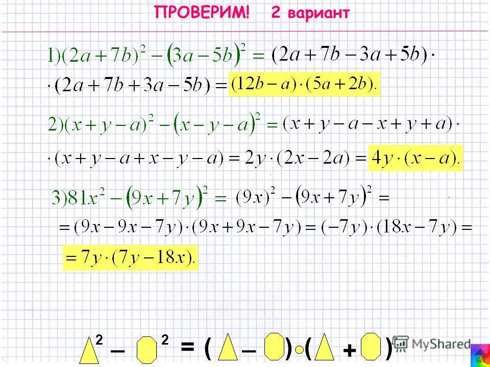 ПРОВЕРИМ! 2 вариант 2 _ 2 = _ ()() +