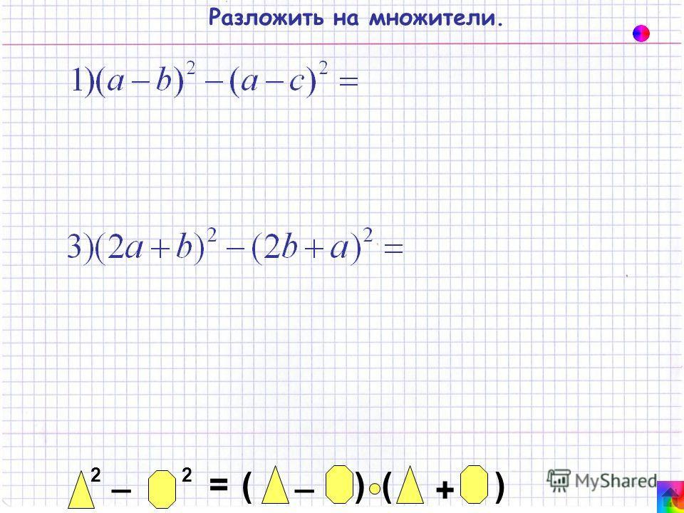 2 _ 2 = _ ()() +