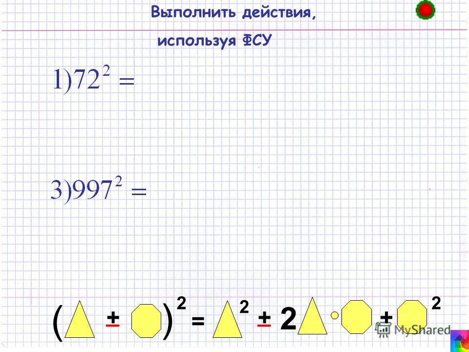 = + ( 2 + ( + 2 22 __ Выполнить действия, используя ФСУ