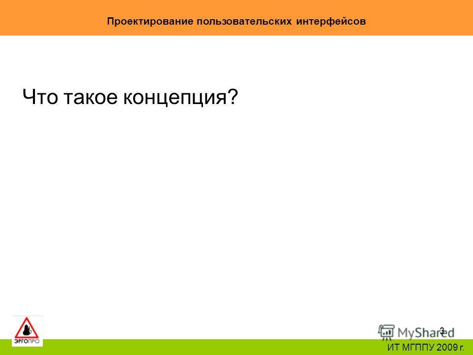 3 Проектирование пользовательских интерфейсов ИТ МГППУ 2009 г. Что такое концепция?