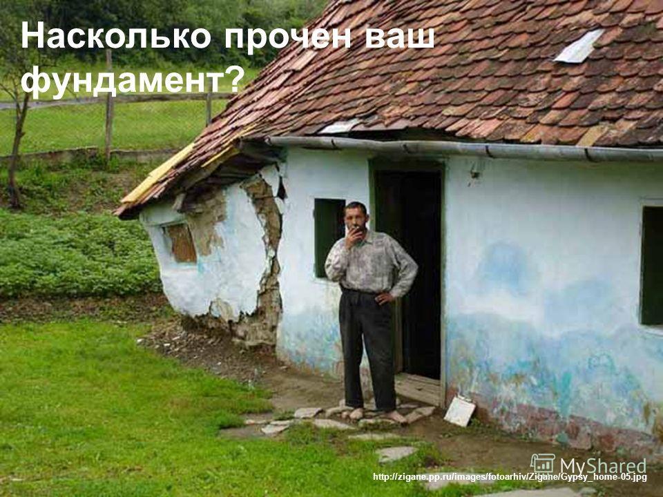 http://zigane.pp.ru/images/fotoarhiv/Zigane/Gypsy_home-05.jpg Насколько прочен ваш фундамент?