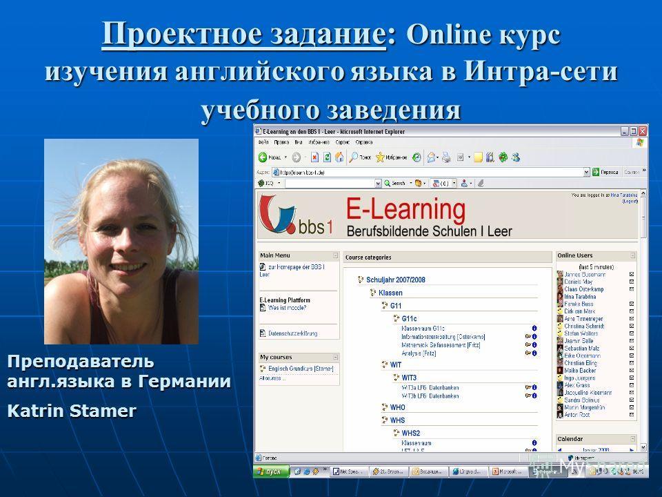 Проектное задание: Online курс изучения английского языка в Интра-сети учебного заведения Преподаватель англ.языка в Германии Katrin Stamer