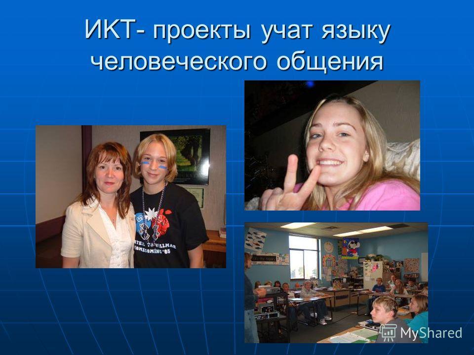 ИKT- проекты учат языку человеческого общения