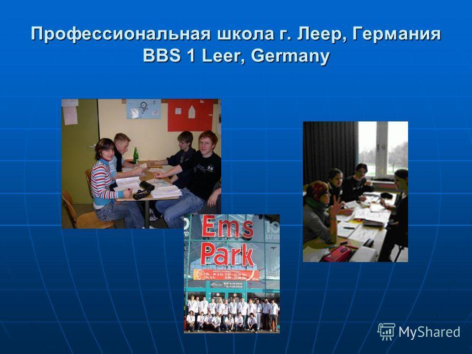 Профессиональная школа г. Леер, Германия BBS 1 Leer, Germany