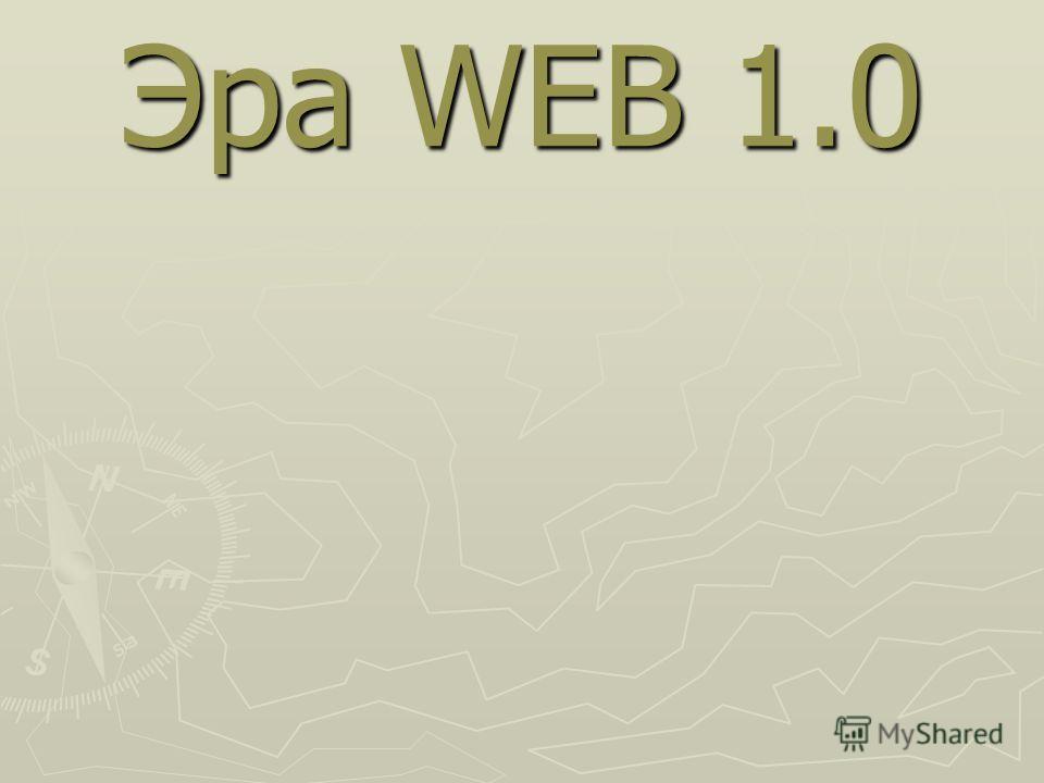 Эра WEB 1.0
