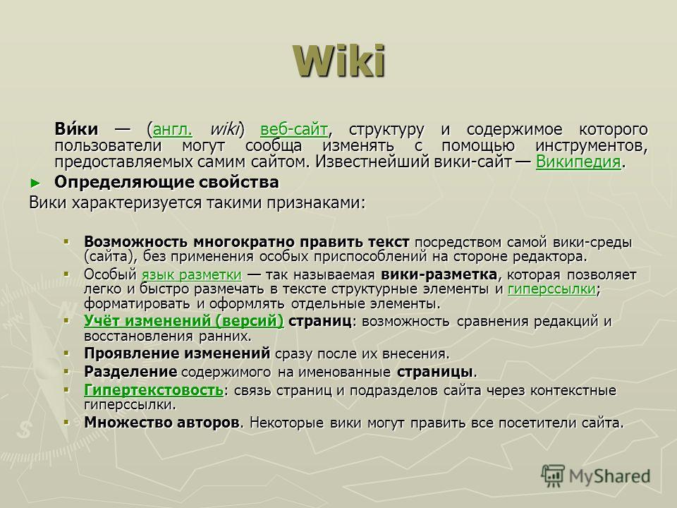 Wiki Ви́ки (англ. wiki) веб-сайт, структуру и содержимое которого пользователи могут сообща изменять с помощью инструментов, предоставляемых самим сайтом. Известнейший вики-сайт Википедия. англ.веб-сайтВикипедияангл.веб-сайтВикипедия Определяющие сво