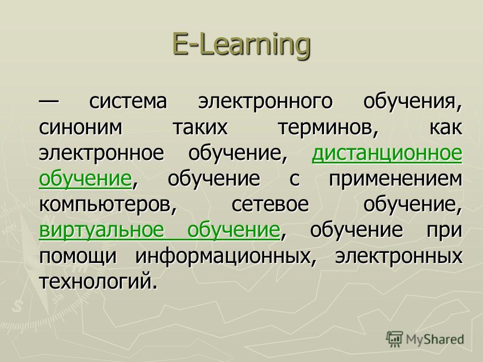 E-Learning система электронного обучения, синоним таких терминов, как электронное обучение, дистанционное обучение, обучение с применением компьютеров, сетевое обучение, виртуальное обучение, обучение при помощи информационных, электронных технологий