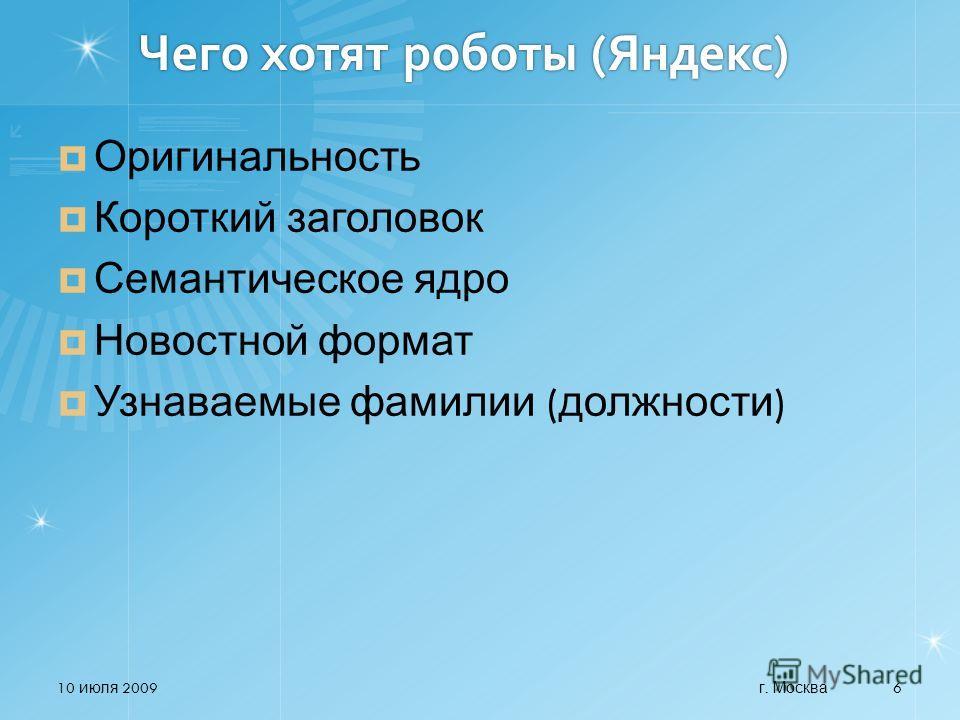 Чего хотят роботы (Яндекс) Оригинальность Короткий заголовок Семантическое ядро Новостной формат Узнаваемые фамилии ( должности ) 10 июля 2009 6 г. Москва