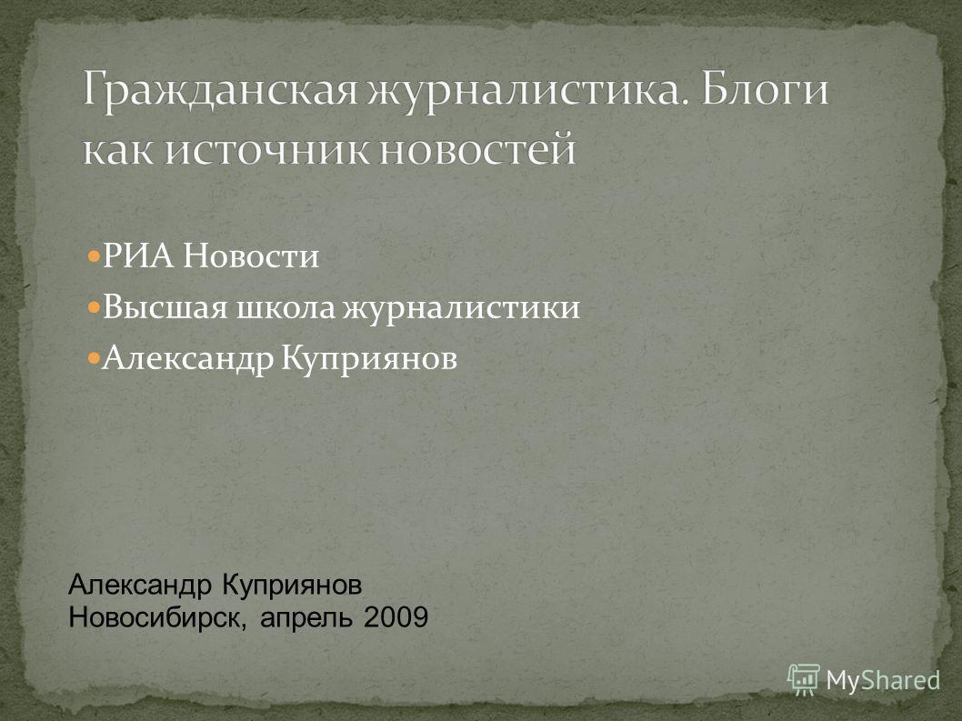 РИА Новости Высшая школа журналистики Александр Куприянов Новосибирск, апрель 2009