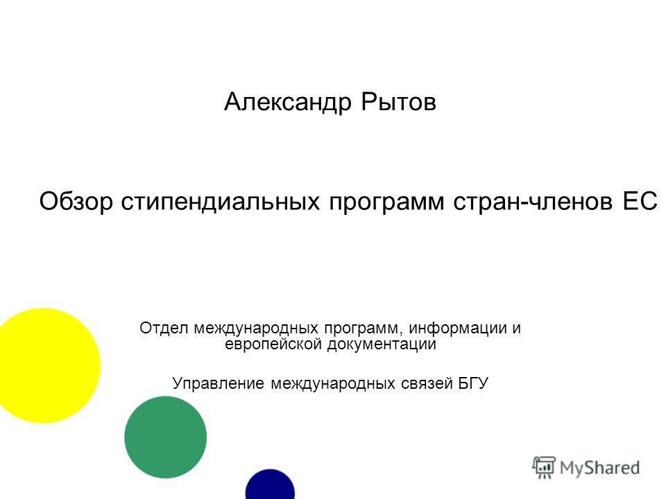 Отдел международных программ, информации и европейской документации Управление международных связей БГУ Александр Рытов Обзор стипендиальных программ стран-членов ЕС