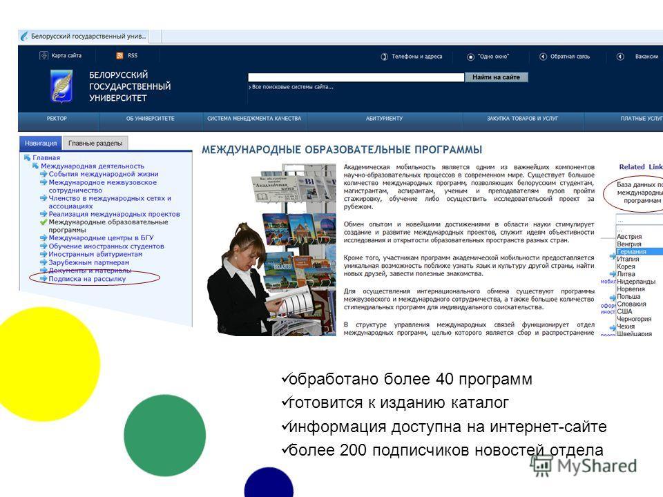 обработано более 40 программ готовится к изданию каталог информация доступна на интернет-сайте более 200 подписчиков новостей отдела