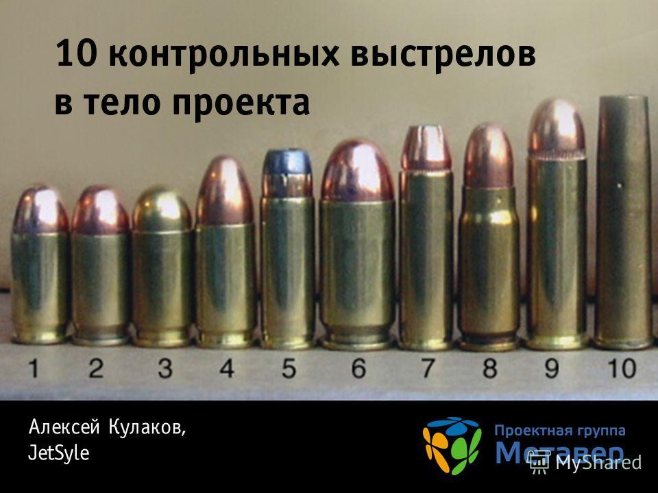 10 контрольных выстрелов в тело проекта Алексей Кулаков, JetSyle